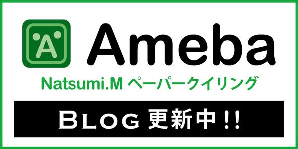 Natsumi.Mペーパークイリングアメーバーブログ