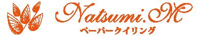 Natsumi.Mペーパークイリング(ナツミ・エム・ペーパークイリング)