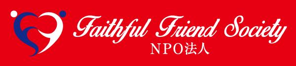 特定非営利活動法人Faithful Friend Societynのホームページ