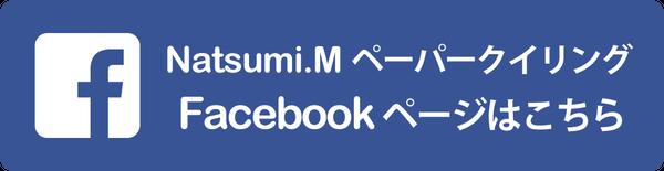 Natsumi.Mペーパークイリングフェイスブック